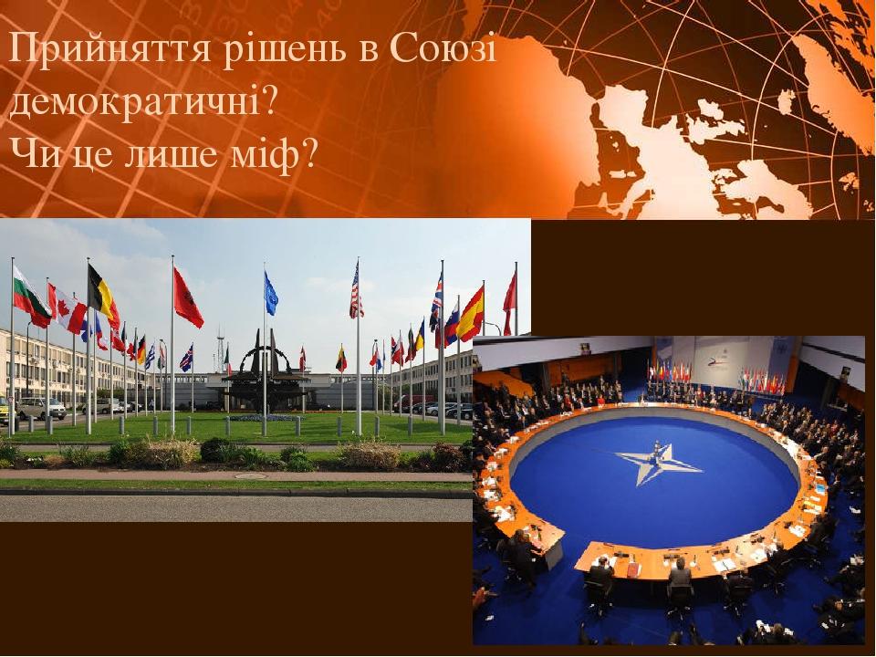 Прийняття рішень в Союзі демократичні? Чи це лише міф?
