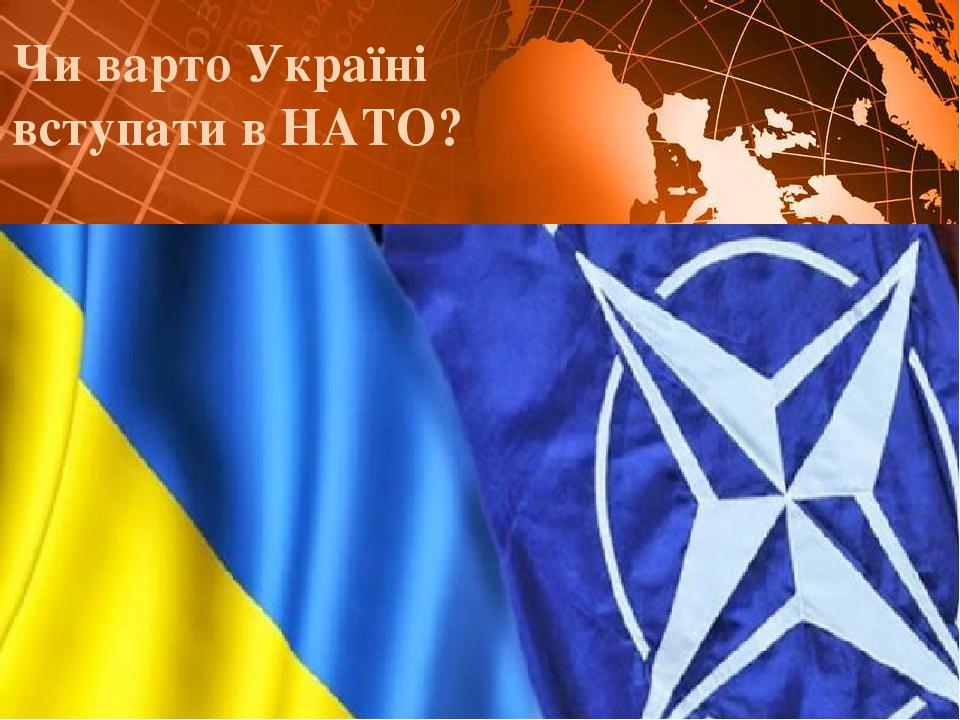 Чи варто Україні вступати в НАТО?