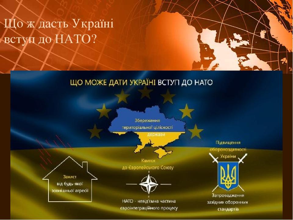 Що ж дасть Україні вступ до НАТО?