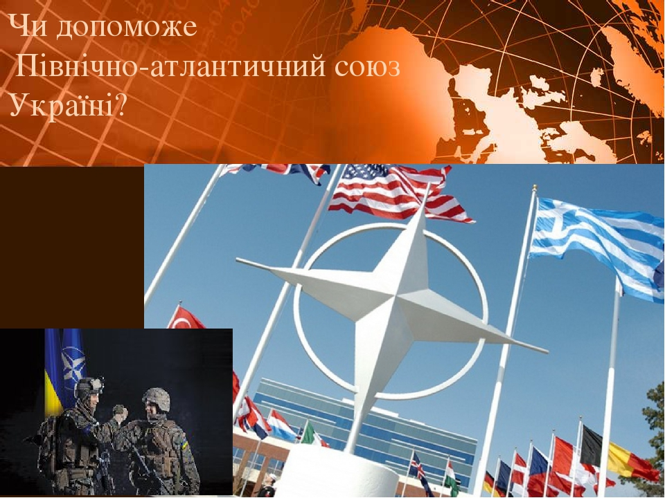 Чи допоможе Північно-атлантичний союз Україні?