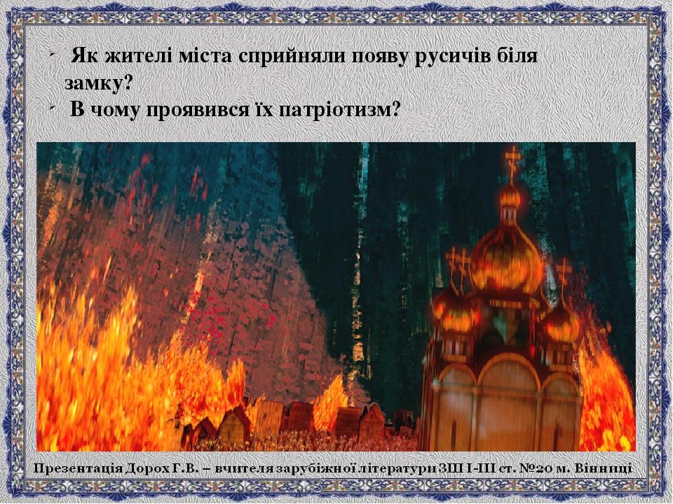 Як жителі міста сприйняли появу русичів біля замку? В чому проявився їх патріотизм?