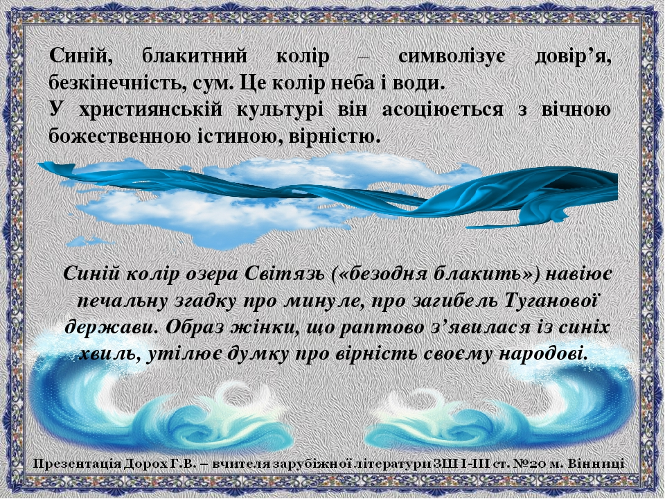 Синій, блакитний колір – символізує довір'я, безкінечність, сум. Це колір неба і води. У християнській культурі він асоціюється з вічною божественн...