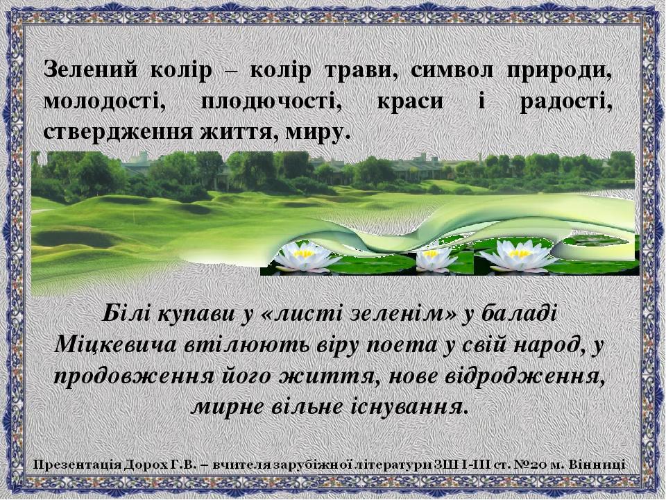 Білі купави у «листі зеленім» у баладі Міцкевича втілюють віру поета у свій народ, у продовження його життя, нове відродження, мирне вільне існуван...