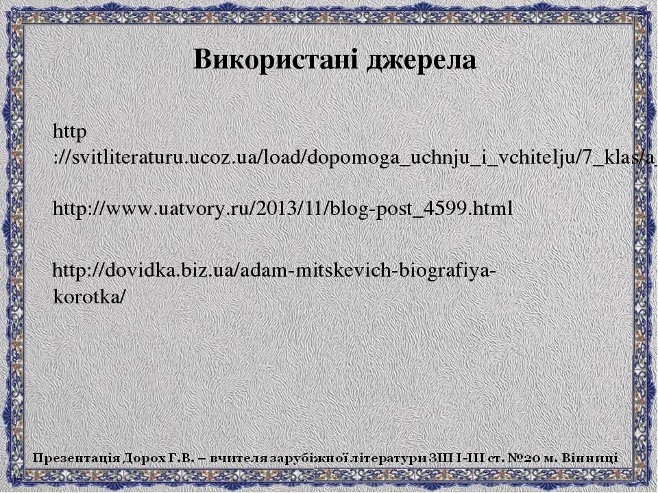 http://dovidka.biz.ua/adam-mitskevich-biografiya- korotka/ http://www.uatvory.ru/2013/11/blog-post_4599.html http://svitliteraturu.ucoz.ua/load/d...