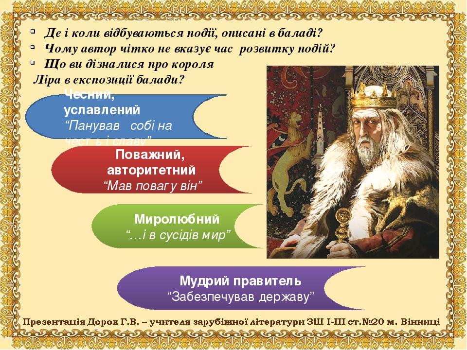 Де і коли відбуваються події, описані в баладі? Чому автор чітко не вказує час розвитку подій? Що ви дізналися про короля Ліра в експозиції балади?...