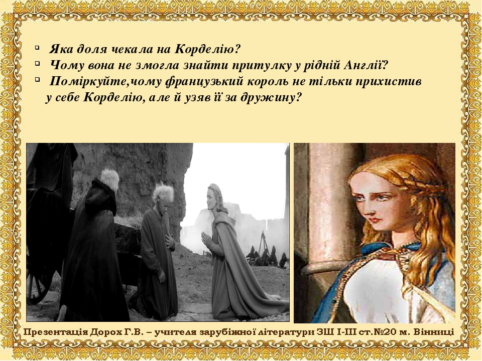 Яка доля чекала на Корделію? Чому вона не змогла знайти притулку у рідній Англії? Поміркуйте,чому французький король не тільки прихистив у себе Кор...