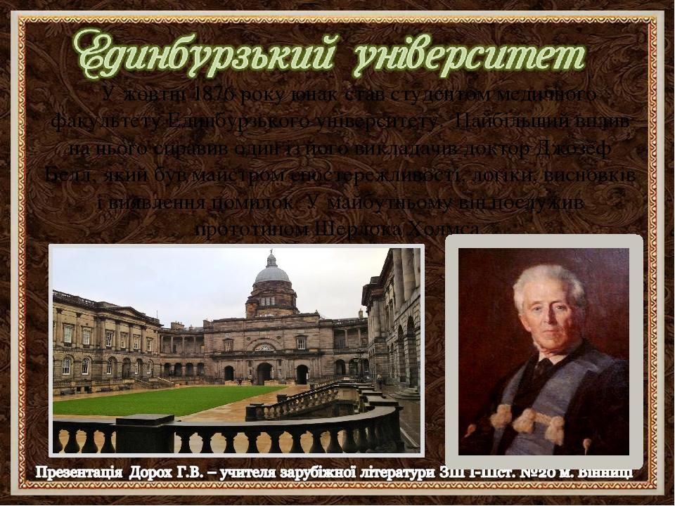 У жовтні 1876 року юнак став студентом медичного факультету Единбурзького університету. Найбільший вплив на нього справив один із його викладачів д...