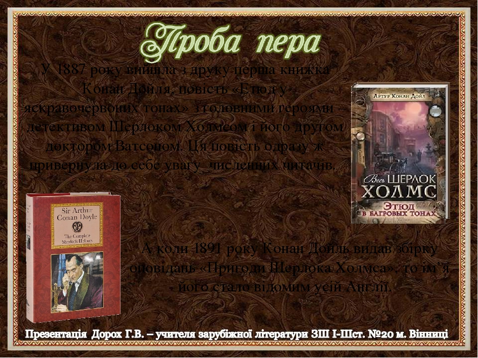У 1887 року вийшла з друку перша книжка Конан Дойля, повість «Етюд у яскравочервоних тонах» з головними героями – детективом Шерлоком Холмсом і йог...