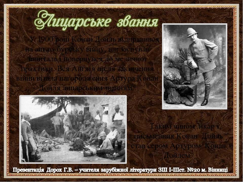 У 1900 році Конан Дойль відправився на англо-бурську війну, він заснував шпиталь і повернувся до медичної практики. Вся Англія після закінчення вій...