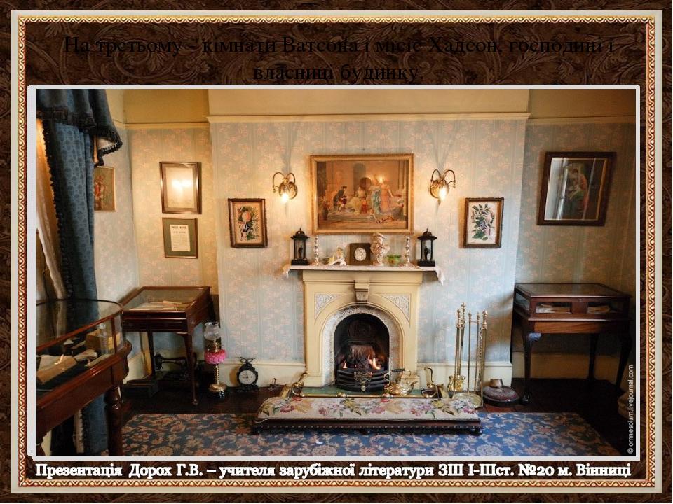 На третьому - кімнати Ватсона і місіс Хадсон, господині і власниці будинку.