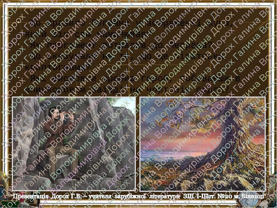 Що вразило Леграна у зображенні жука, який він сам намалював? Як пергамент потрапив до Леграна? Що вказувало на те, що це піратська криптограма? Як...