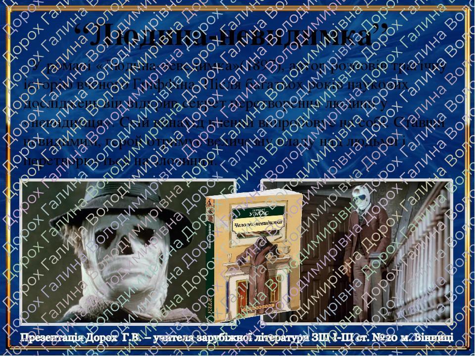 """""""Людина-невидимка"""" У романі «Людина-неведимка»(1897), автор розповів трагічну історію вченого Гріффіна. Після багатьох років наукових досліджень ві..."""