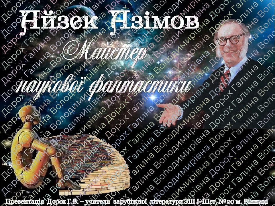 « …я впевнений, що наукова фантастика – це одна із ланок, яка допомагає об'єднати людство».