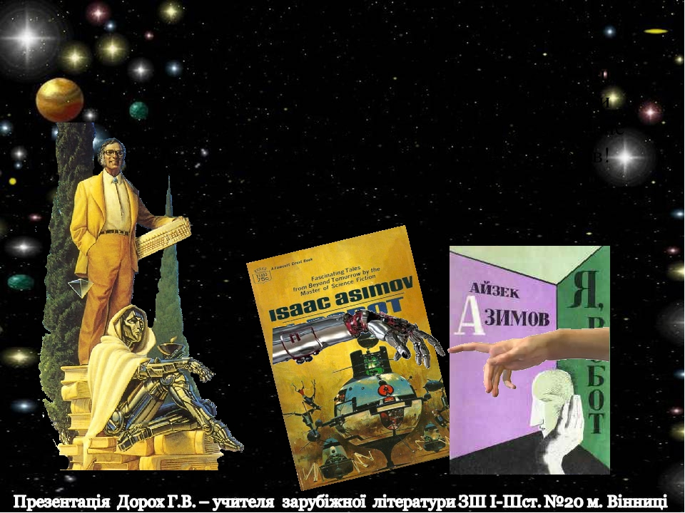 До 1941 року Азімов публікує перші оповідання із серії про роботів, що пізніше ввійшли до збірки «Я, Робот». Ці твори принесли йому популярність і ...