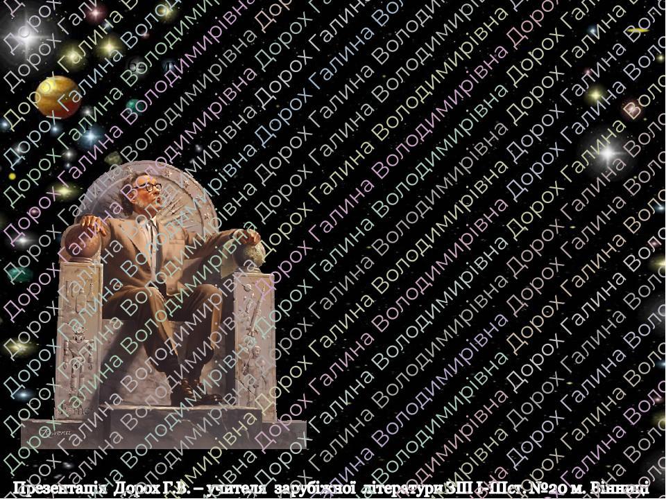 У 1964-му році, на Всесвітній виставці, знаменитий письменник-фантаст Айзек Азімов зробив прогноз розвитку технологій у 2014-му році. Передбачити м...