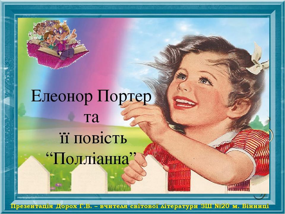 """Елеонор Портер та її повість """"Полліанна"""""""