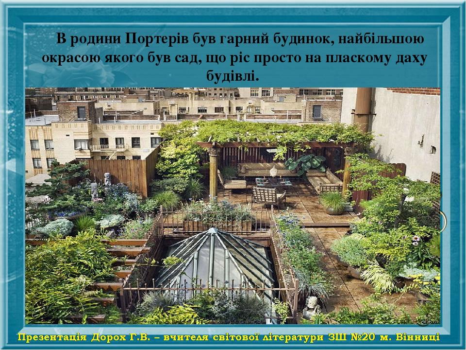 В родини Портерів був гарний будинок, найбільшою окрасою якого був сад, що ріс просто на пласкому даху будівлі.