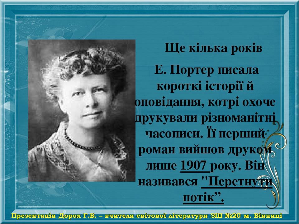 Ще кілька років Е. Портер писала короткі історії й оповідання, котрі охоче друкували різноманітні часописи. Її перший роман вийшов друком лише 1907...