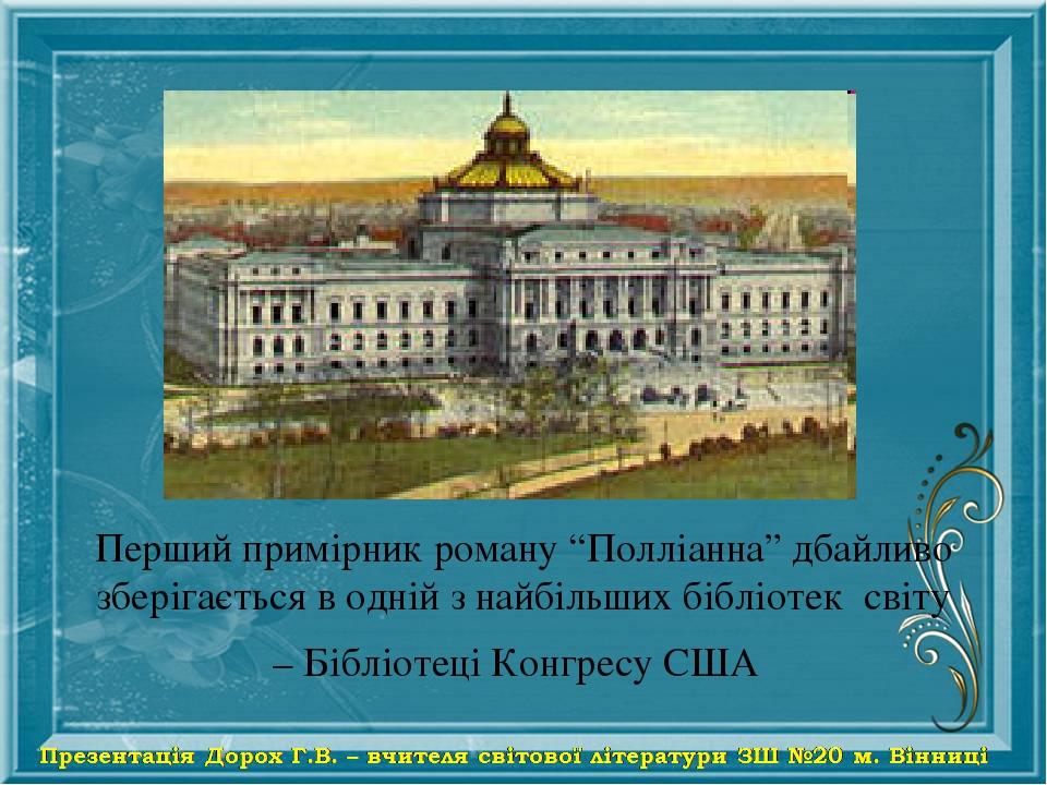 """Перший примірник роману """"Полліанна"""" дбайливо зберігається в одній з найбільших бібліотек світу – Бібліотеці Конгресу США"""