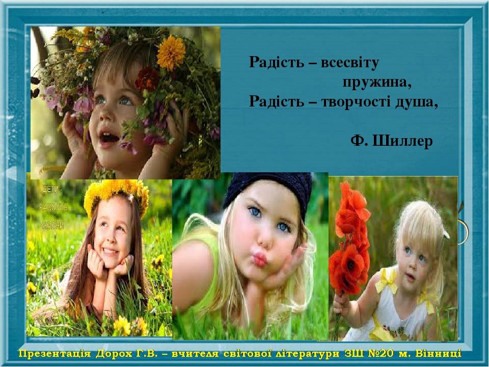 Радість – всесвіту пружина, Радість – творчості душа, Ф. Шиллер .