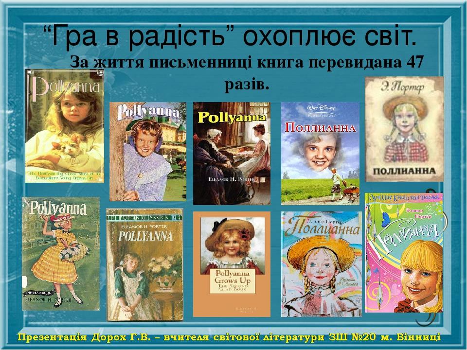 """""""Гра в радість"""" охоплює світ. За життя письменниці книга перевидана 47 разів."""