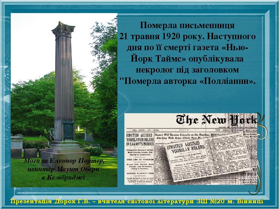 """Померла письменниця 21 травня 1920 року. Наступного дня по її смерті газета «Нью-Йорк Таймс» опублікувала некролог під заголовком """"Померла авторка ..."""
