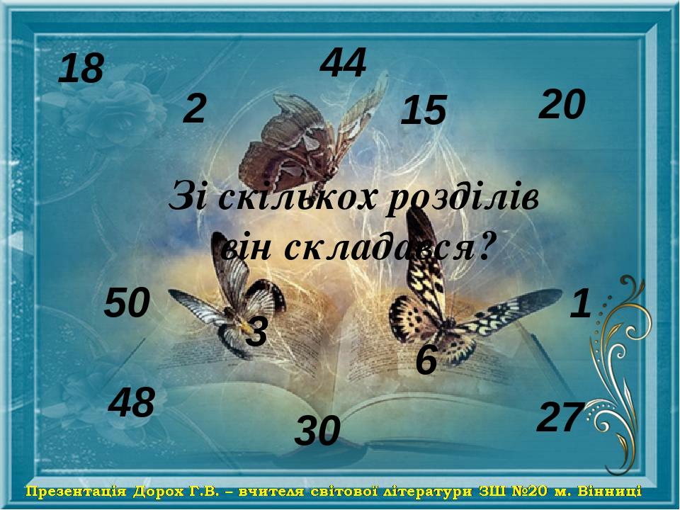 18 2 44 50 20 3 6 30 1 48 15 27 Зі скількох розділів він складався?