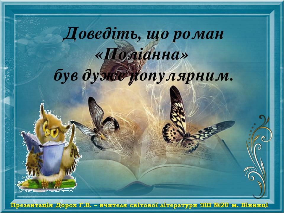 Доведіть, що роман «Поліанна» був дуже популярним.