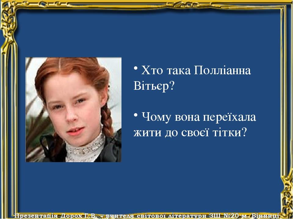 Хто така Полліанна Вітьєр? Чому вона переїхала жити до своєї тітки?