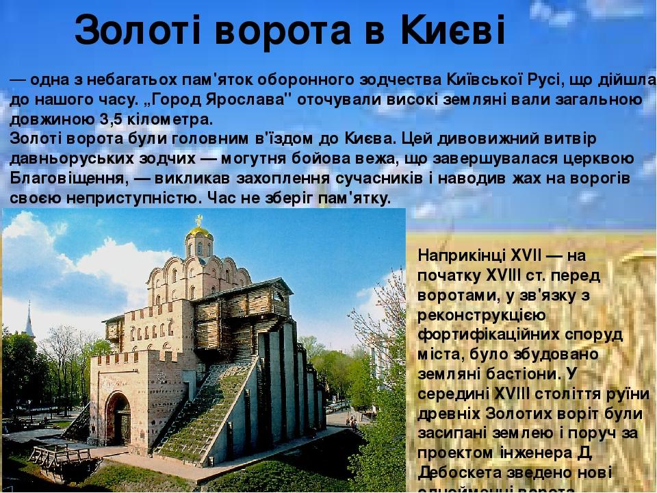 ... Золоті ворота в Києві — одна з небагатьох пам яток оборонного зодчества  Київської Русі fabf5fce5b278