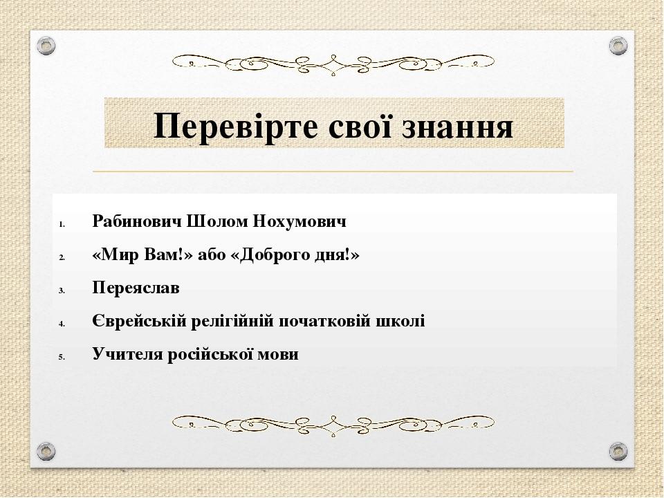 Рабинович Шолом Нохумович «Мир Вам!» або «Доброго дня!» Переяслав Єврейській релігійній початковій школі Учителя російської мови Перевірте свої знання