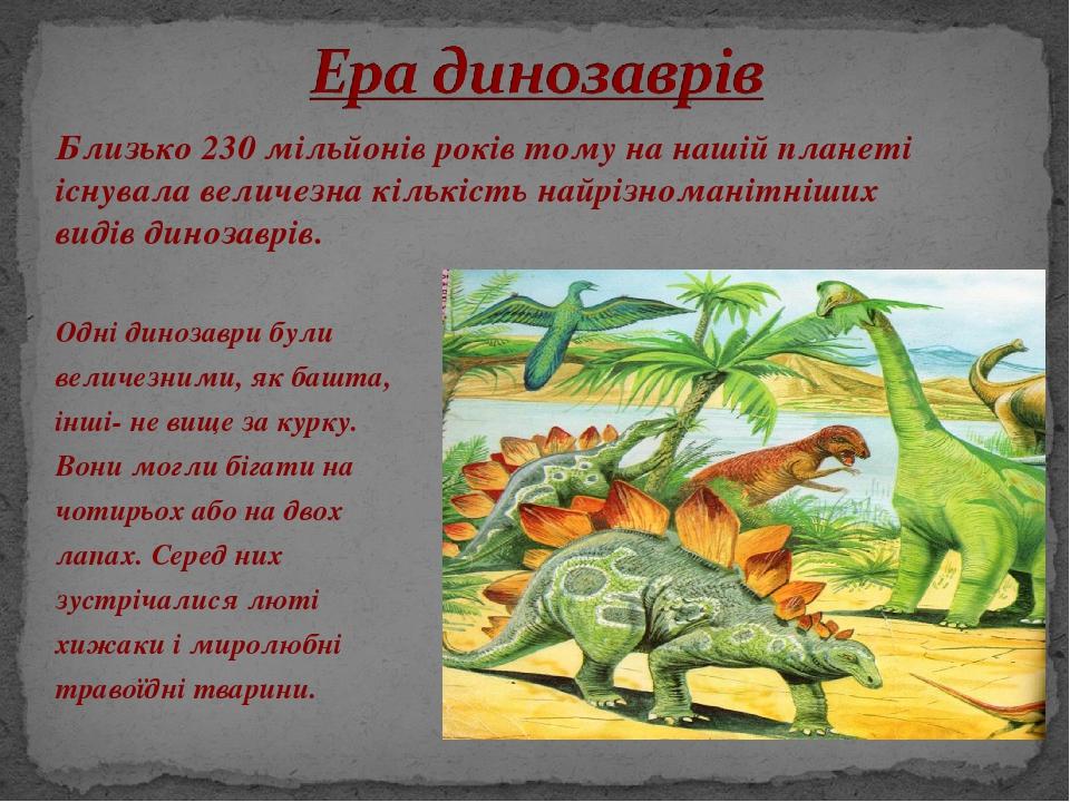 Динозаври тварини минулого реферат 1869