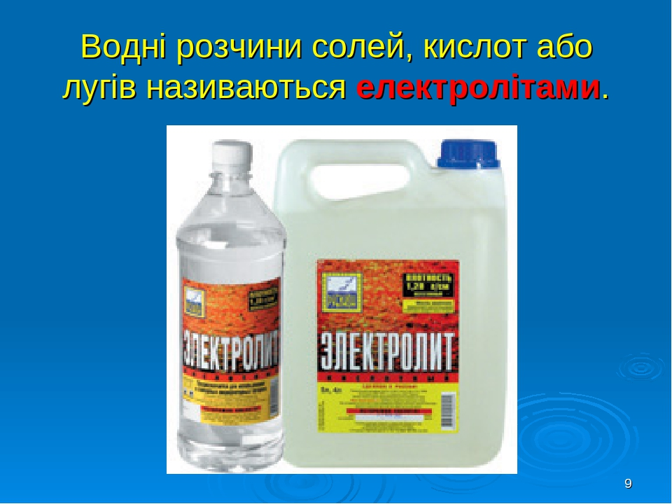 * Водні розчини солей, кислот або лугів називаються електролітами.