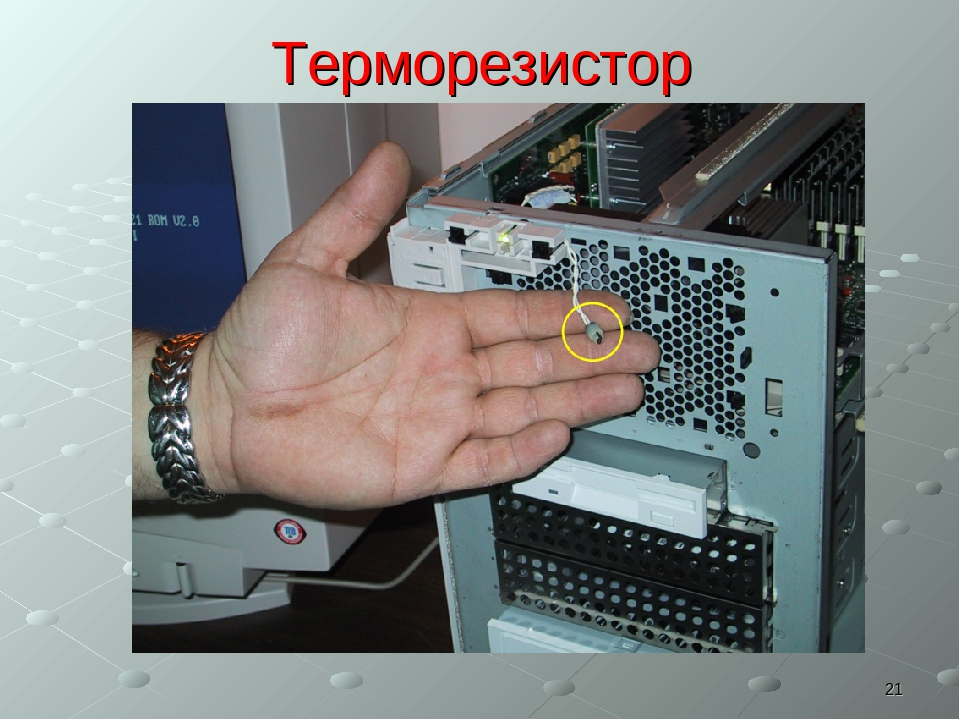 * Терморезистор