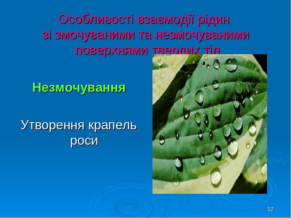 * Особливості взаємодії рідин зі змочуваними та незмочуваними поверхнями твердих тіл Незмочування Утворення крапель роси