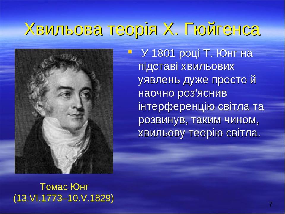 Хвильова теорія Х. Гюйгенса У 1801 році Т. Юнг на підставі хвильових уявлень дуже просто й наочно роз'яснив інтерференцію світла та розвинув, таким...