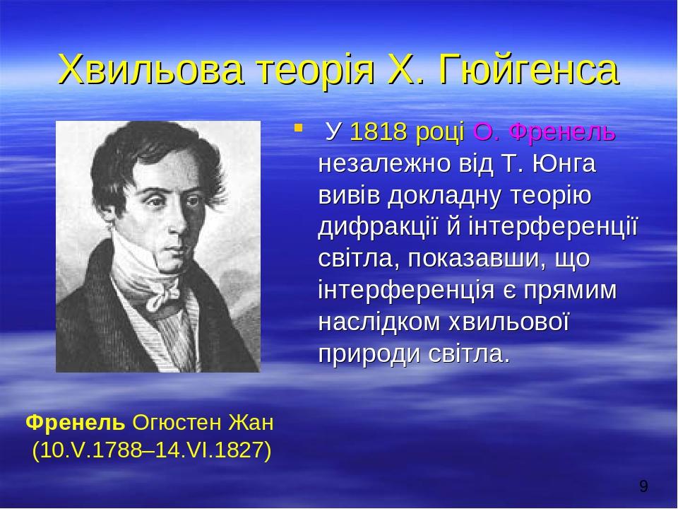 Хвильова теорія Х. Гюйгенса У 1818 році О. Френель незалежно від Т. Юнга вивів докладну теорію дифракції й інтерференції світла, показавши, що інте...