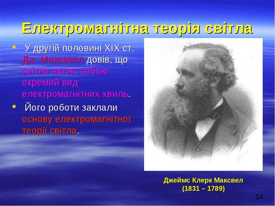 Електромагнітна теорія світла У другій половині XIX ст. Дж. Максвелл довів, що світло являє собою окремий вид електромагнітних хвиль. Його роботи з...