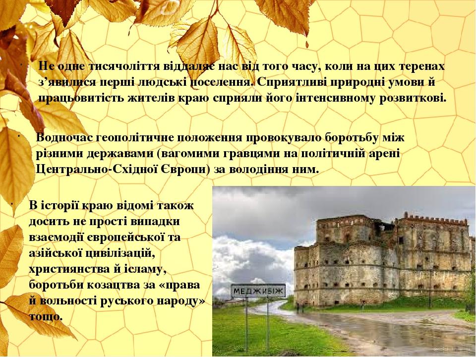 ... В історії краю відомі також досить не прості випадки взаємодії  європейської та азійської цивілізацій 04bb46683c28e