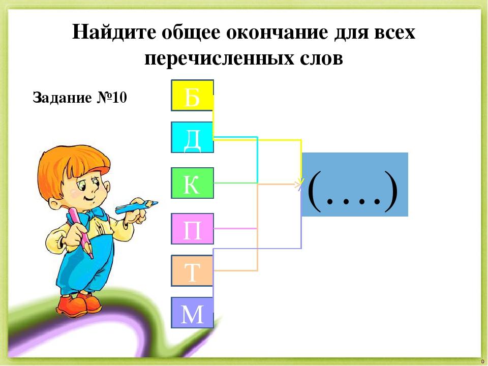 Найдите общее окончание для всех перечисленных слов Б Д К П Т М (….) очка Задание №10