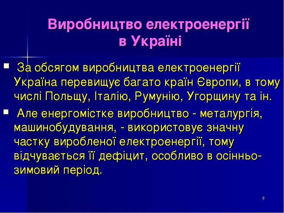 * Виробництво електроенергії в Україні За обсягом виробництва електроенергії Україна перевищує багато країн Європи, в тому числі Польщу, Італію, Ру...