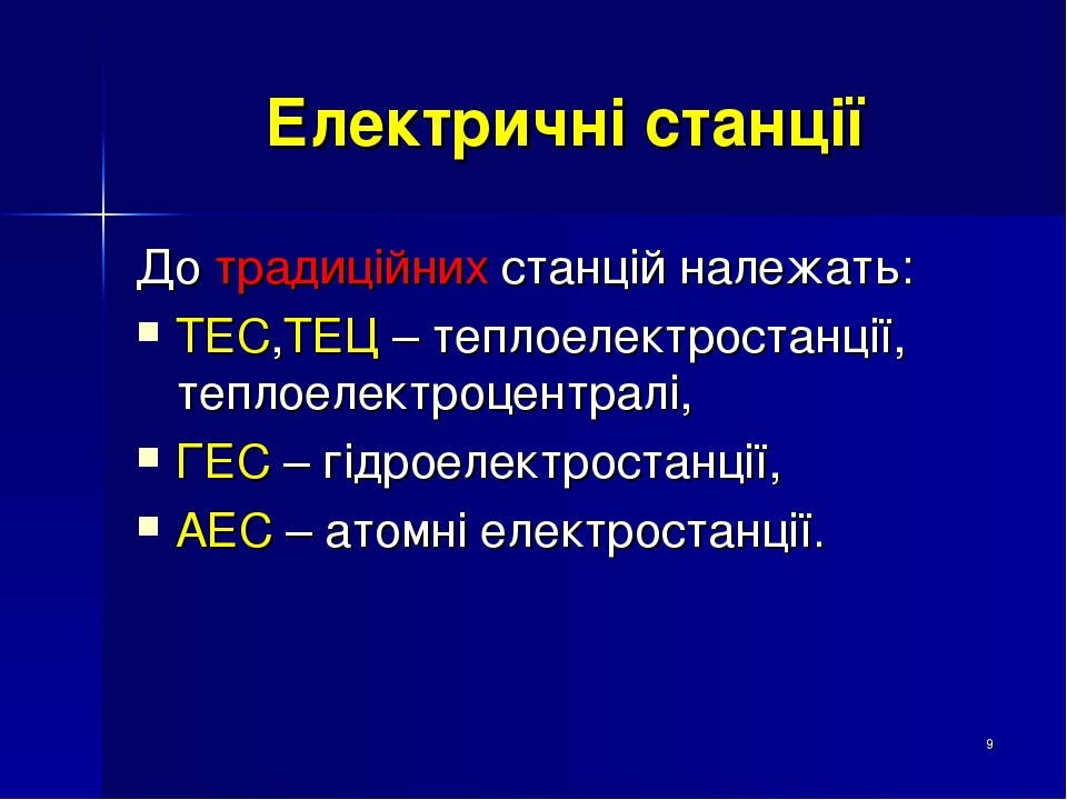* Електричні станції До традиційних станцій належать: ТЕС,ТЕЦ – теплоелектростанції, теплоелектроцентралі, ГЕС – гідроелектростанції, АЕС – атомні ...