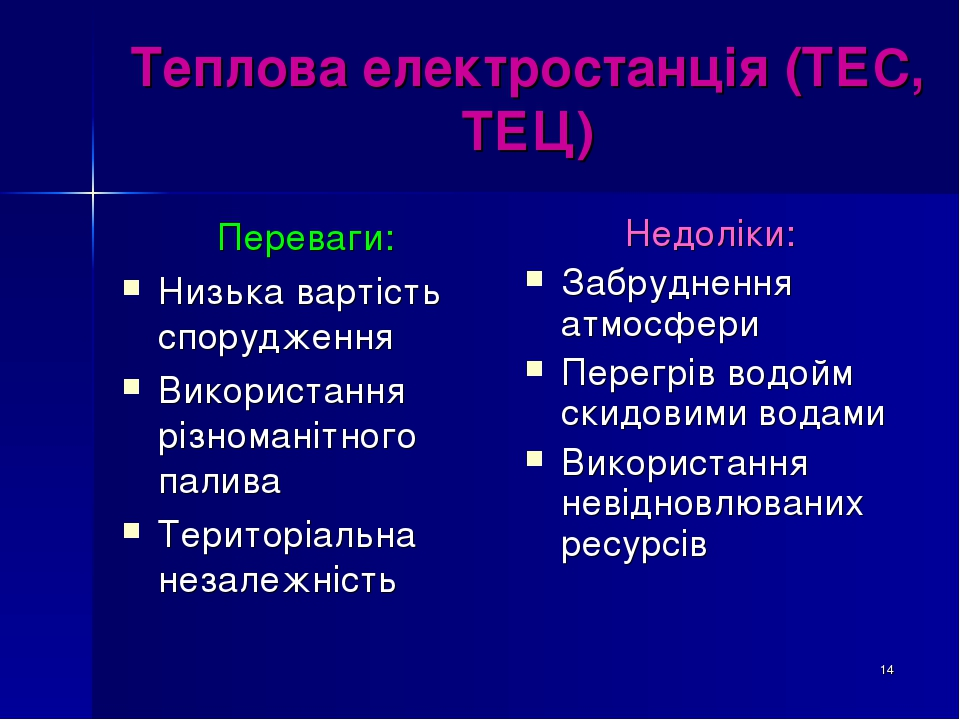* Теплова електростанція (ТЕС, ТЕЦ) Переваги: Низька вартість спорудження Використання різноманітного палива Територіальна незалежність Недоліки: З...