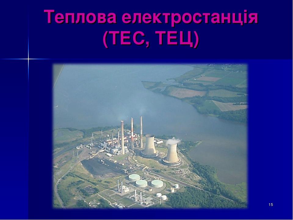 * Теплова електростанція (ТЕС, ТЕЦ)