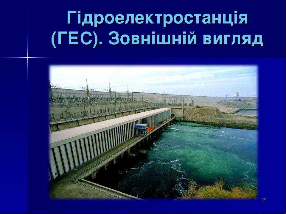 * Гідроелектростанція (ГЕС). Зовнішній вигляд