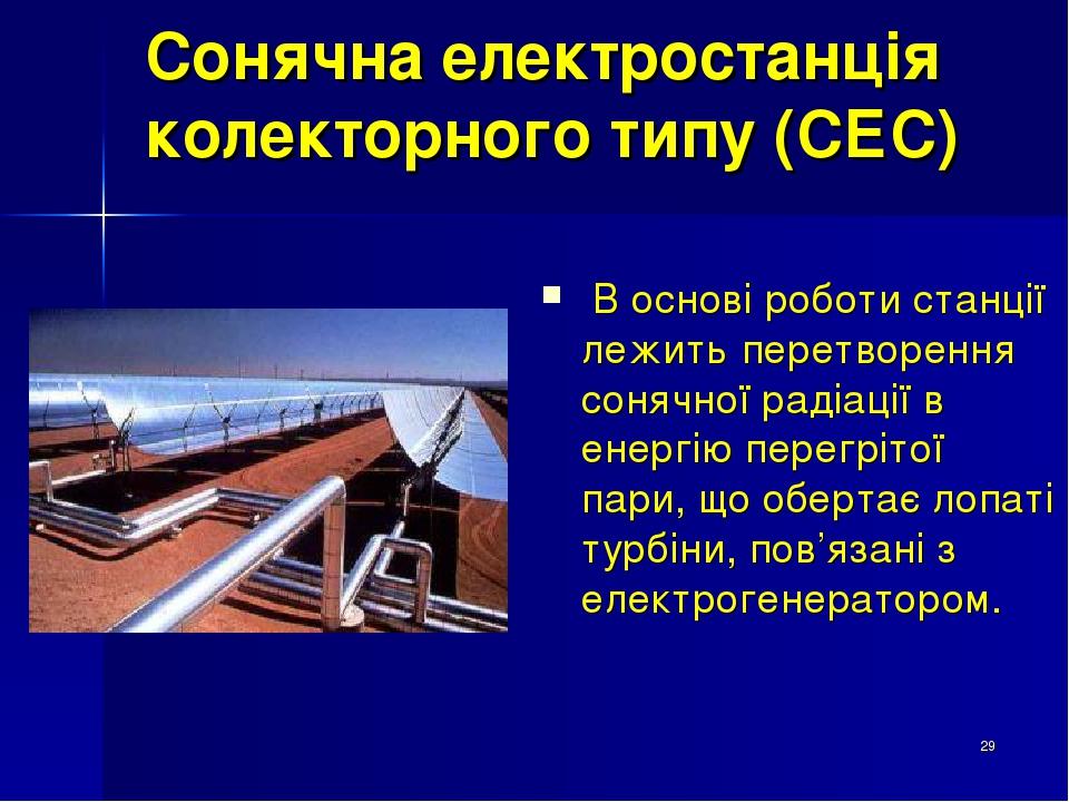 * Сонячна електростанція колекторного типу (СЕС) В основі роботи станції лежить перетворення сонячної радіації в енергію перегрітої пари, що оберта...