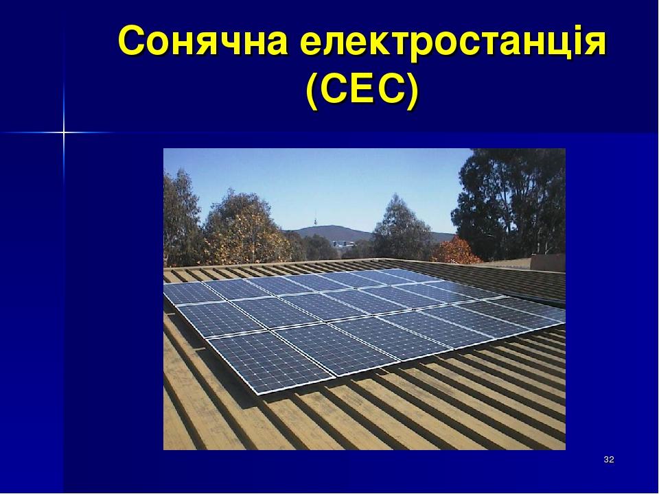 * Сонячна електростанція (СЕС)