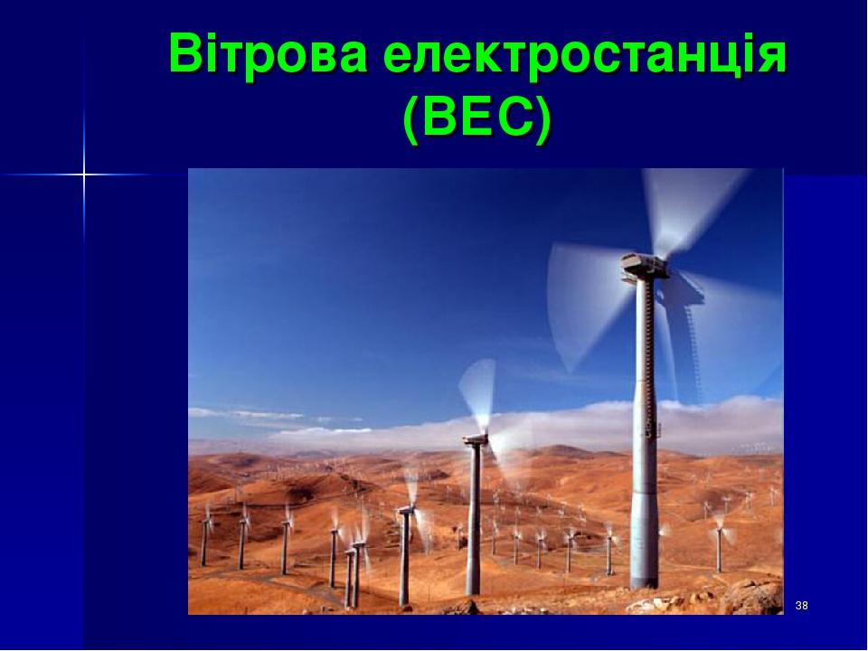 * Вітрова електростанція (ВЕС)
