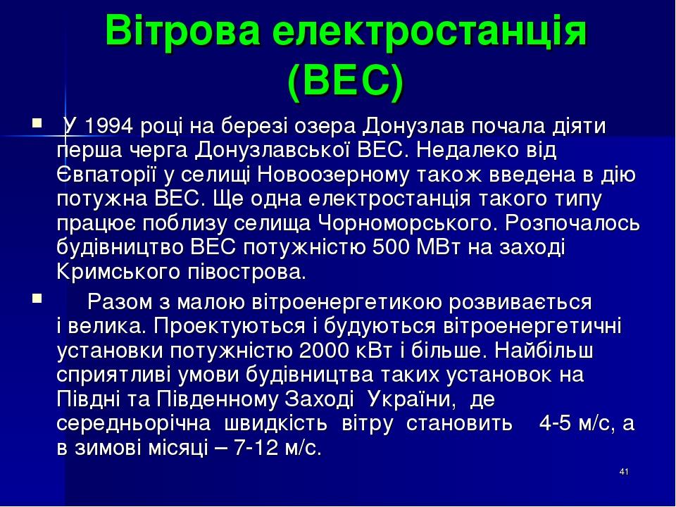 * Вітрова електростанція (ВЕС) У 1994 році на березі озера Донузлав почала діяти перша черга Донузлавської ВЕС. Недалеко від Євпаторії у селищі Нов...