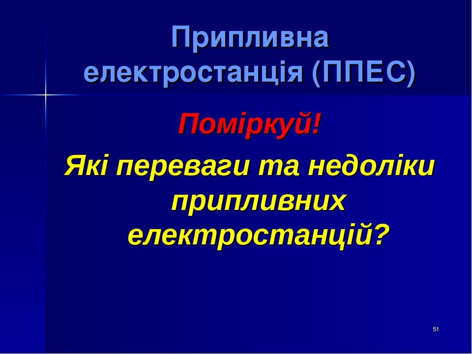 * Припливна електростанція (ППЕС) Поміркуй! Які переваги та недоліки припливних електростанцій?